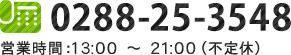 0288-25-3548 営業時間:11:00 ~ 21:00(不定休)