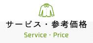 サービス案内 Service