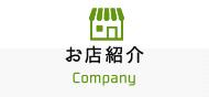 お店紹介 Company