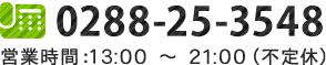 0288-25-3548営業時間:11:00 ~ 21:00(不定休)