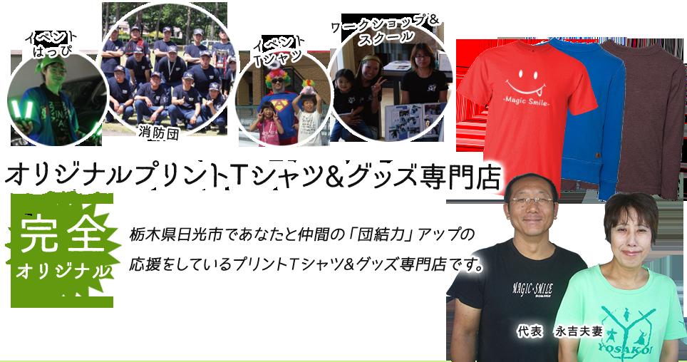 イベントはっぴ 消防団 イベントTシャツ ワークショップ&スクール オリジナルプリントTシャツ&グッズ専門店 完全 オリジナル 栃木県日光市であなたと仲間の「団結力」アップの応援をしているプリントTシャツ&グッズ専門店です。代表 永吉夫妻